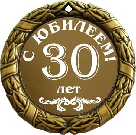Смешные поздравления мужчине на 30 лет
