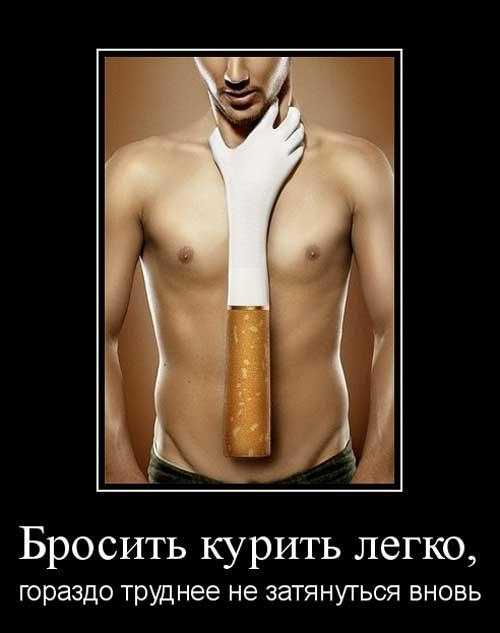 Бросить курить - демотиваторы