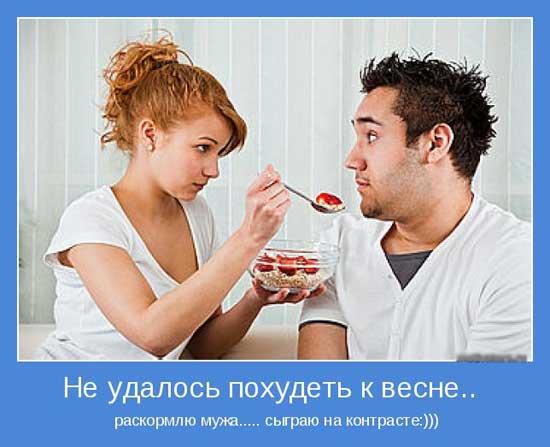 citaty_pro_muzha