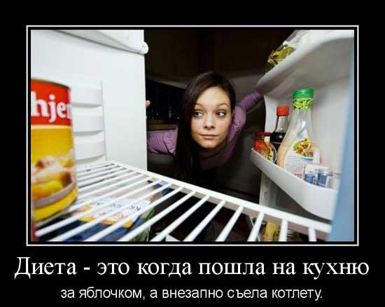 Демотиваторы кухня
