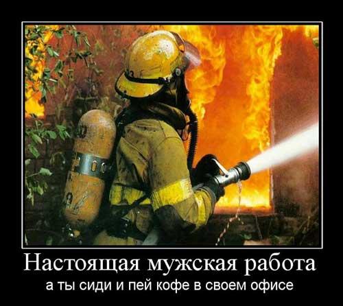 Демотиваторы МЧС