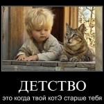 Прикольные статусы про детство