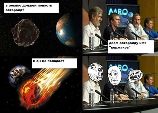 Мемы Кержаков