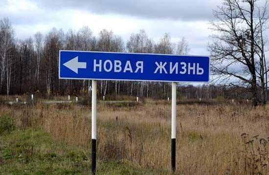 novaya_zhizn