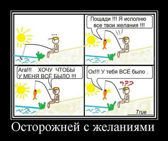 http://smejsa.ru/wp-content/uploads/2014/07/o_zhelaniyah.jpg