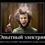 Прикольные поздравления электрику