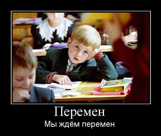 Демотиваторы про учебу
