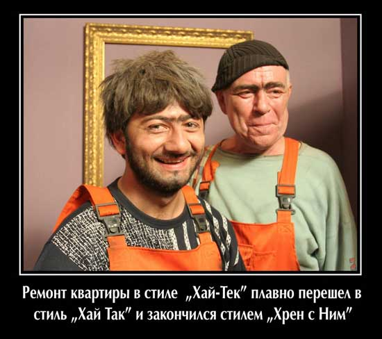 http://smejsa.ru/wp-content/uploads/2014/07/statusi_pro_remont2.jpg