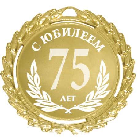 Тосты на 75 летие