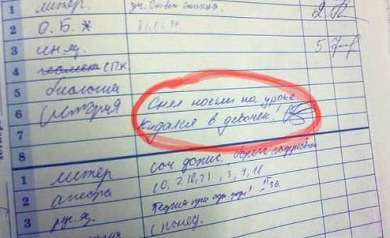 Смешные записи в школьных дневниках