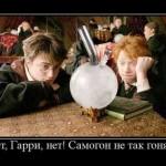 Смешные фото Гарри Поттера