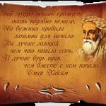 Высказывания мудрецов о смысле жизни