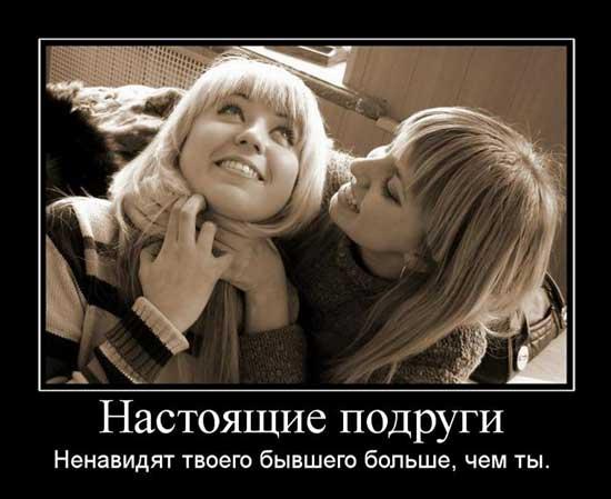 Смешные фразы про подруг