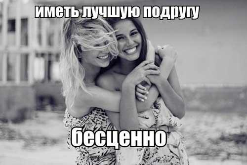 Картинки - лучшие подруги навсегда