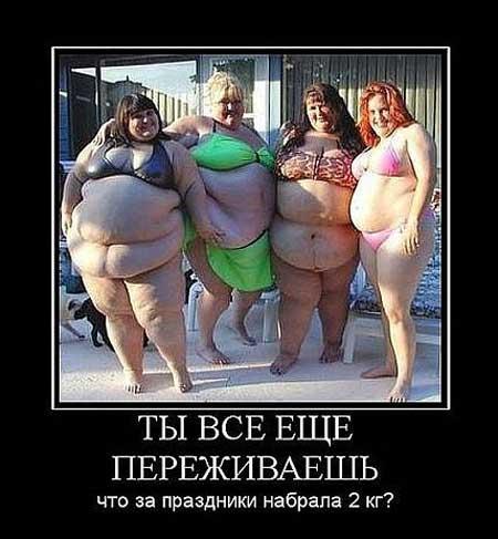 Смешные картинки про похудение