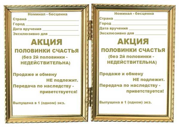 Шуточные сертификаты на свадьбу