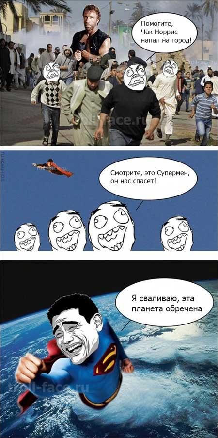 Чак Норрис - комиксы