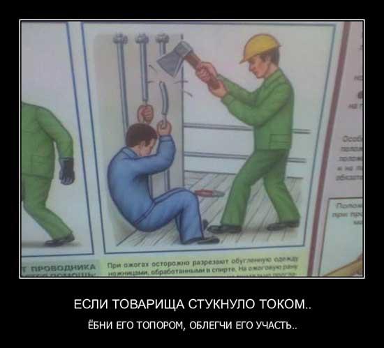 Смешные картинки про электриков
