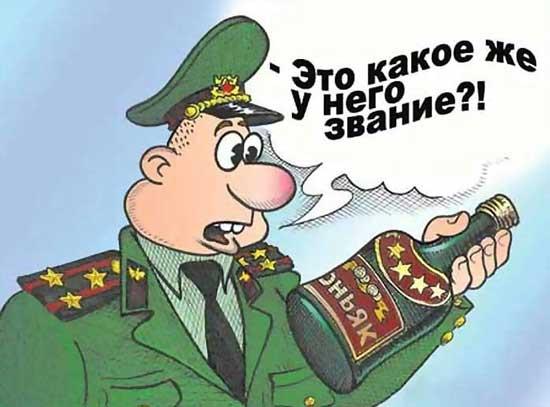 Смешные картинки про военных