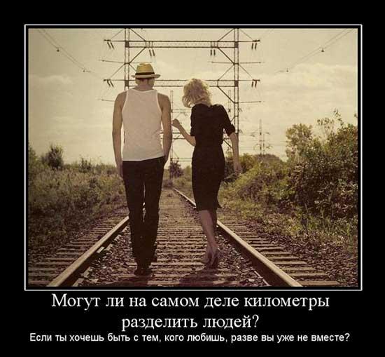 Демотиваторы про любовь на расстоянии