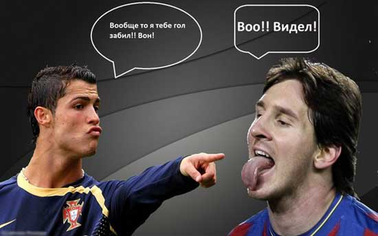 Месси и Роналдо - смешные картинки