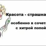 Смешные женские статусы
