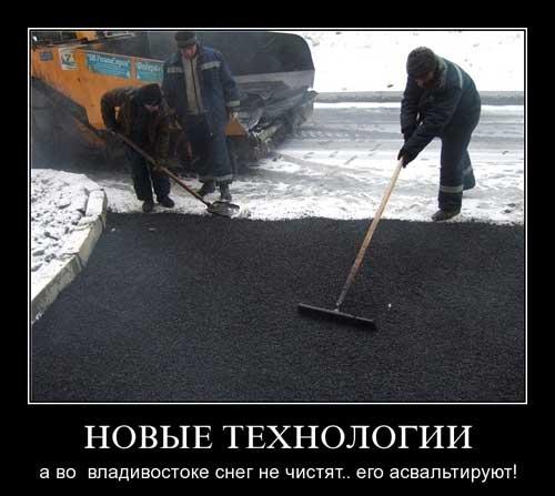 Демотиваторы про дороги