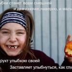Смешные улыбки