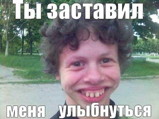 смешная улыбка фото