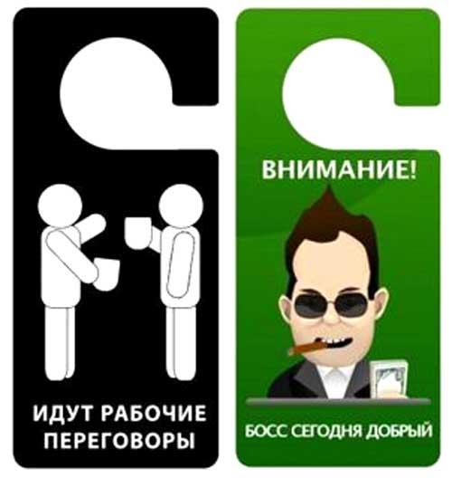 Смешные таблички на кабинеты