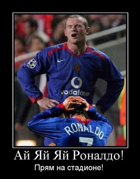Демотиваторы про Роналдо