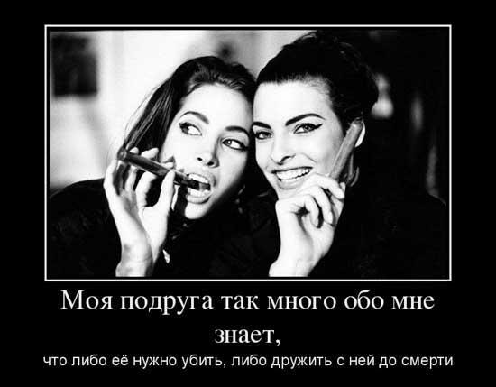 Смешные картинки про подруг