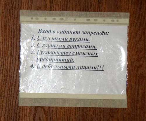 Надписи в офисах