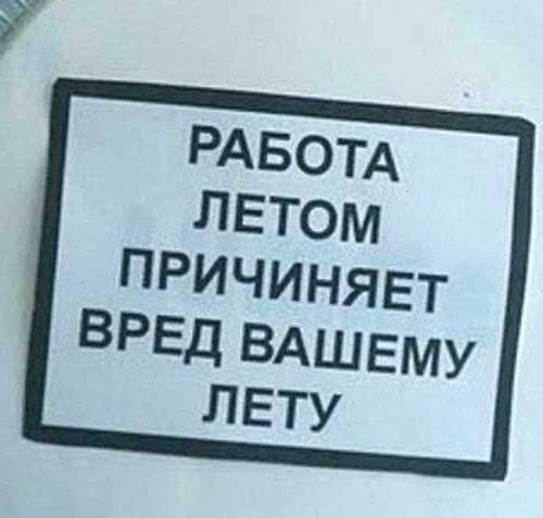 skoro_v_otpusk_04