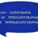 Сложновыговариваемые фразы скороговорки
