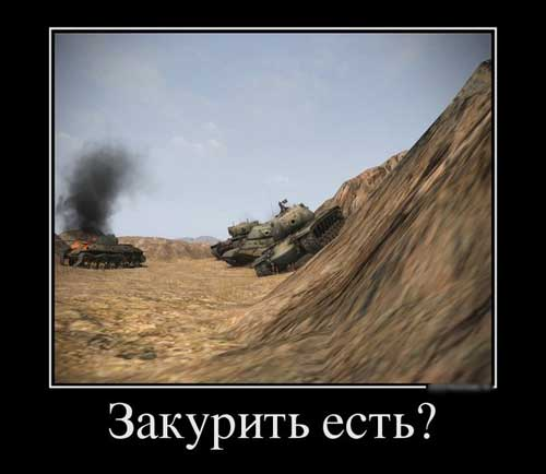 Демотиваторы World of Tanks