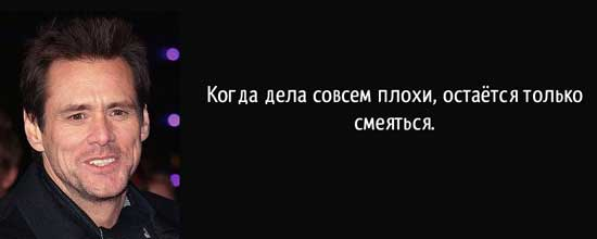 Цитаты Джима Керри