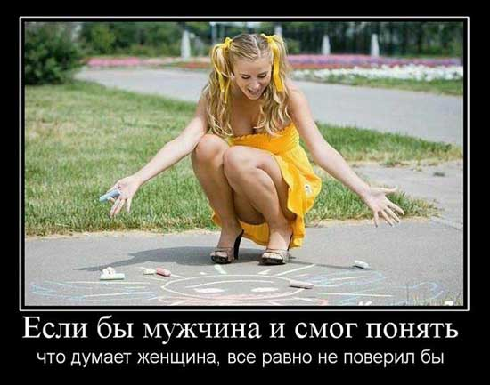 Смешные демотиваторы про девушек