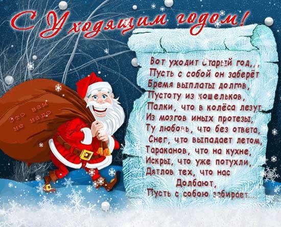 Прикольные пожелания удачи в Новом году