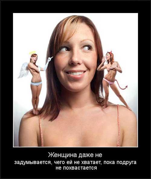 Прикольные демотиваторы про женщин