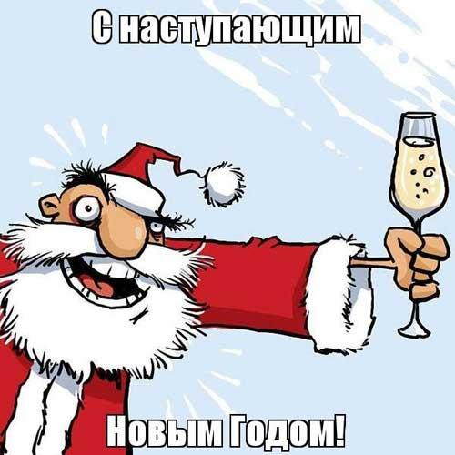 Смешные открытки с Новым годом