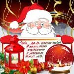 Прикольные пожелания успехов в Новом году