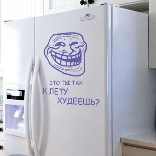 Прикольные надписи картинки на холодильник, приколы картинках