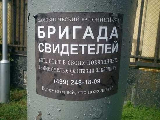 Смешные объявления на столбах