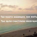 Красивые фразы о смысле жизни