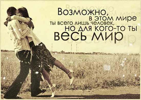 Фразы о жизни и любви