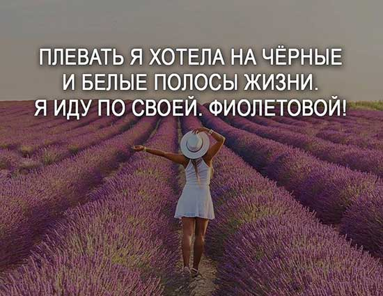 Позитивные цитаты