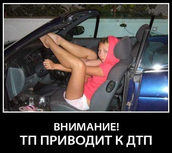 Статусы про водителей женщин