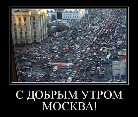 Прикольные статусы про Москву